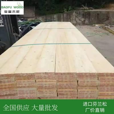 东莞进口芬兰松木板 芬兰木实木原材料 毛料板 批发