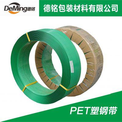 福州供应PET塑钢带,专业生产绿色打包带,PET打包带,行李带