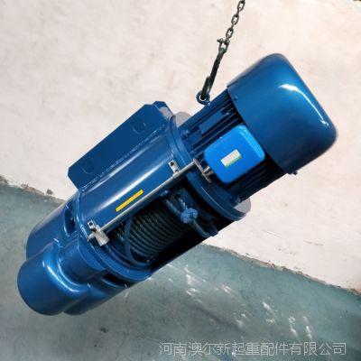 专业生产澳尔新牌电动葫芦 钢丝绳电动葫芦0.5吨/1吨/2吨/3吨/5t/10t