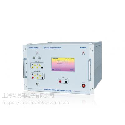 厂家直销上海普锐马电子Prima雷击浪涌发生器/雷击浪涌模拟器SUG61005TB