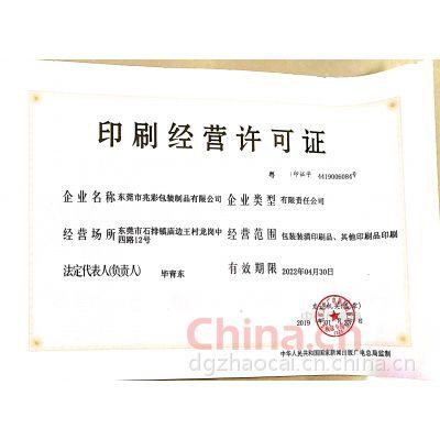 印刷生产许可证