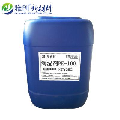 国产润湿剂PE-100/雅创助剂/水性润湿分散剂/厂家直供