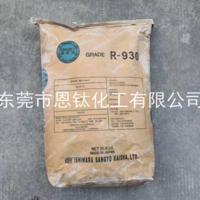 恩钛化工源头直供(图)-日本石原钛白粉A100-中山钛白粉