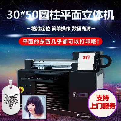 31度3050打印机_批量打印_厂家直销_31度品牌