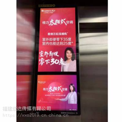 福州长乐电梯广告,长乐电梯框架广告,任您选购