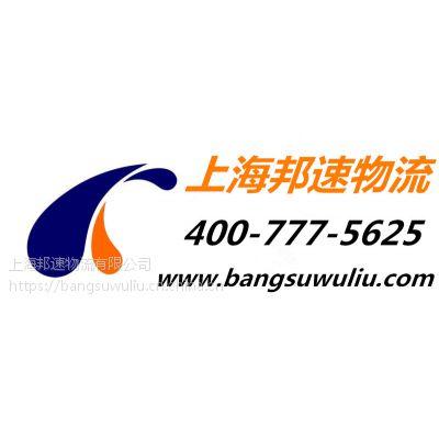 上海到北京物流公司 上海到北京托运公司 免费上门取货上海邦速物流