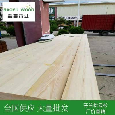 长期供应优质芬兰木 云杉木 烘干板材 松木方 各大品牌芬兰松木SF级家具级材料 规格多种提供