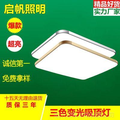厂家直销LED吸顶灯 led卧室客厅吊灯 批发照明装修灯具价格
