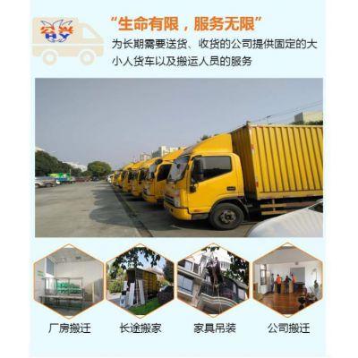 上海市黄浦搬场公司电话 上海公兴搬场运输有限公司