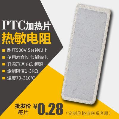 现货促销 ptc发热片PTC热敏电阻 烘鞋器暖风机专用PTC陶瓷发热片
