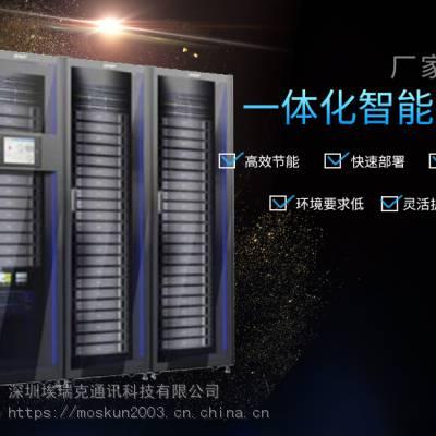 一体化服务器机柜/一体化机柜三柜/智能衡温机柜/集成配电空调监控