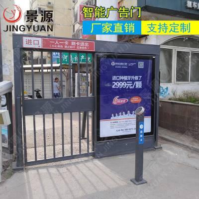 景源广告设备 JY-D32栅栏平移门 小区出入口门禁系统公司 电动广告灯箱平移门