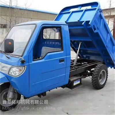 浙江出售 矿用电启动三轮车 农用自卸翻斗运输车 农用柴油工程三轮车
