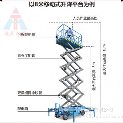 保定6米移动式升降机价格 剪刀式高空作业车 移动维修车 操作简单