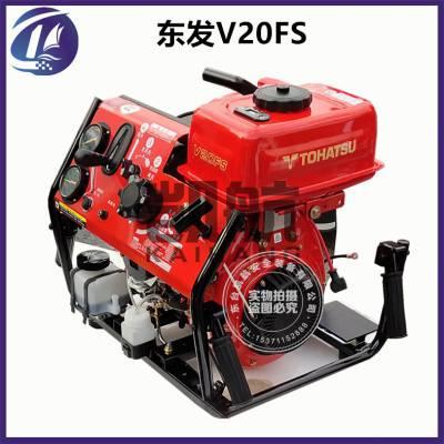 V20FS东发机动手抬泵 15马力消防泵组