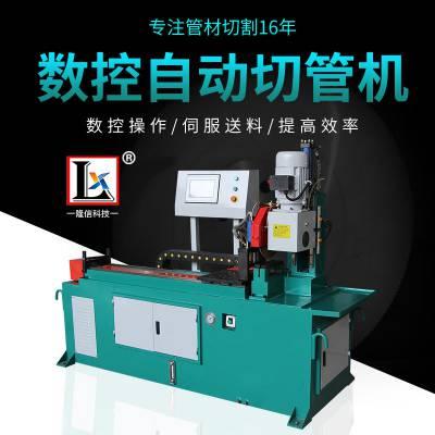 切管机 全自动数控切管机 自动送料切割机 无毛刺不锈钢管切割机 苏州切管机生产厂家