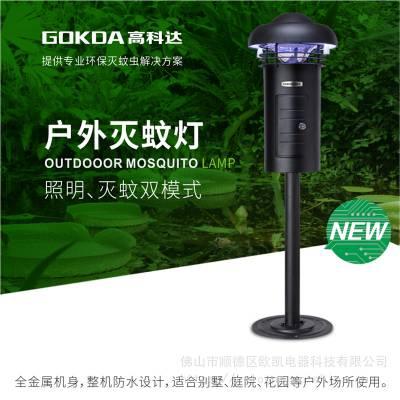 高科达H-X3仿生学户外灭蚊灯