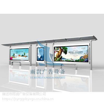 雨润生产厂家 候车亭 定制不锈钢公交站牌YR-HCT-001