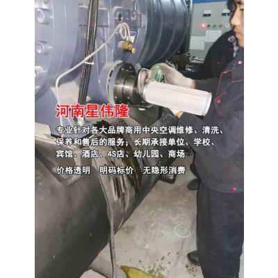商用中央空调清洗价格表-商用中央空调清洗-星伟隆中央空调清洗