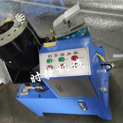 福建压钢管缩径机 钢管扣压机 时捷供应
