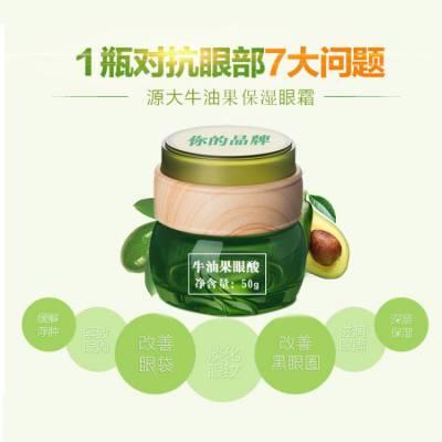 白云区化妆品OEM,广州姿蒂化妆品加工贴牌,化妆品OEM贴牌加工眼霜