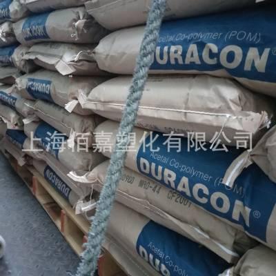 POM/日本宝理 M90LV/低甲醛 低VOC 注塑级 甲醛挥发低于5 塑胶原料现货