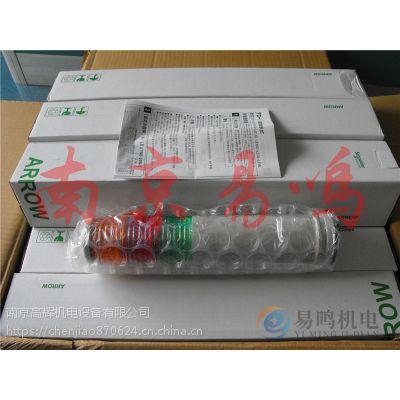 LRSGB-24R日本ARROW LED表示灯 LRLKB-48R