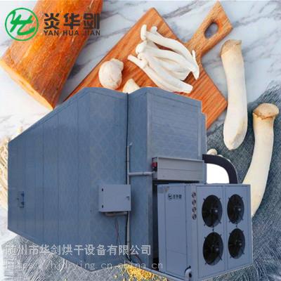 中型房式蔬菜烘干机械 行业技术优先空气能烘干设备 白玉菇干燥机械