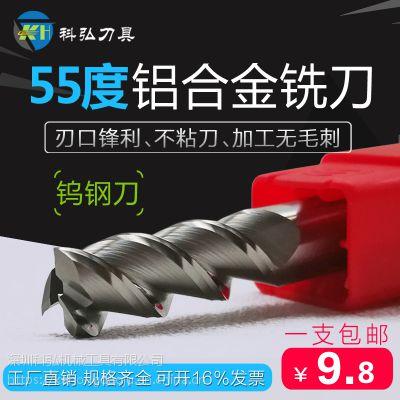 科弘55度钨钢铝用刀3刃不涂层钨钢立铣刀CNC数控刀具合金刀厂家批发1-20mm