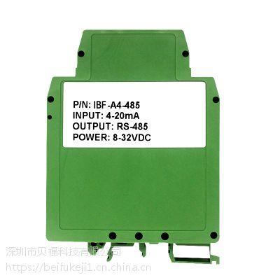 4-20MA模拟信号转换RS485-232接口