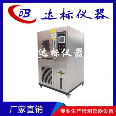 达标仪器 现货包邮可程式恒温恒湿试验箱 恒温恒湿试验机 高低温箱设备仪