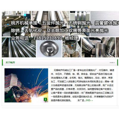 五金打磨抛光加工|无锡惠山区长安皖齐机械厂专业抛光工厂