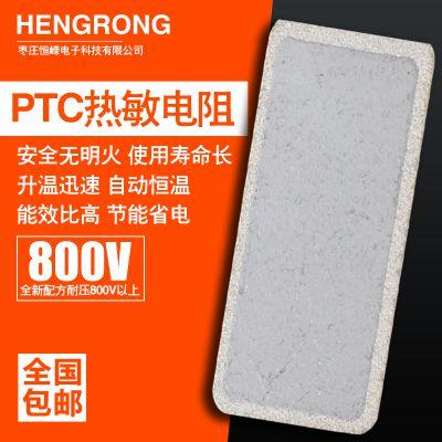 陶瓷PTC恒温加热片TC260发热片厂家 浴霸暖风机发热片ptc热敏电阻