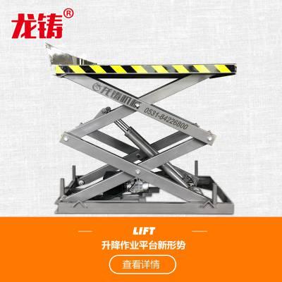 厂家定制剪叉式升降平台 液压升降卸货平台 固定式电动液压升降机