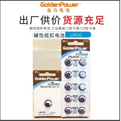 GoldenPower金力碱性纽扣电池LR41G/LR41 10粒卡装电子秤相机电池