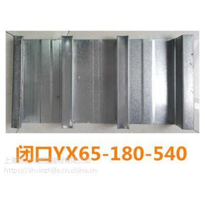 上海新之杰镀锌楼承板厂家对客户采购的YXB65-180-540镀锌压型钢板进行回访
