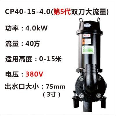 4KW三相大流量双刀切割污水泵、抽粪泵打折