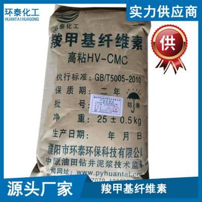 钻井液用钻井泥浆材料标准 环泰环保化工 油田钻井泥浆材料标准