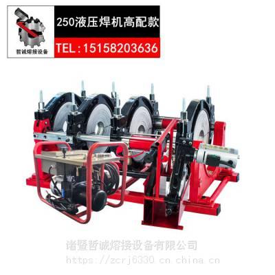 哲诚PE液压半自动90-250管径热熔对接焊机PE焊管机熔接机液压站加热板铣刀