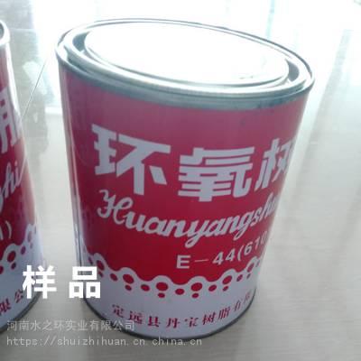 镇江丹宝环氧树脂e-44 样品罐装1公斤桶装样品北京环氧树脂现货
