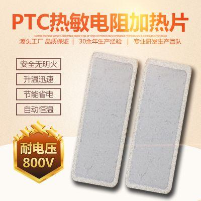 定制批发各型号PTC发热片PTC加热片加热器PTC恒温陶瓷发热片