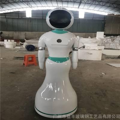 广州玻璃钢机器人外壳 卡通机器人雕塑