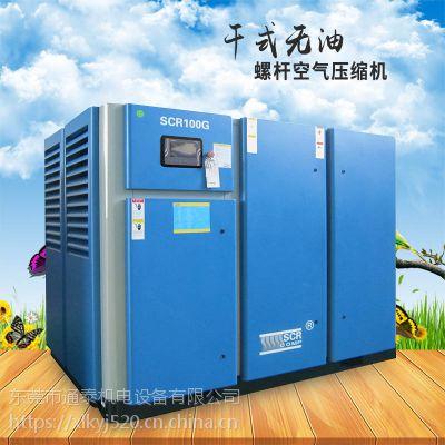 斯可络干式无油250KW空气压缩机 适用于制药、食品饮料、及电子行业空压机