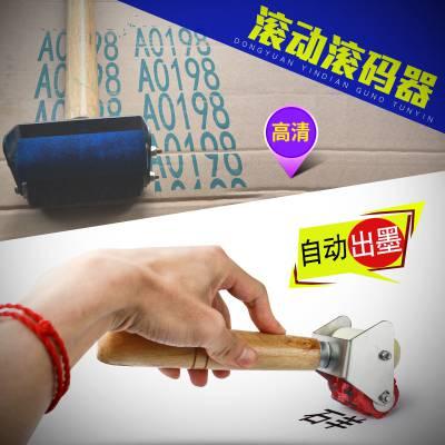 防串货滚码器定制防窜货滚章纸箱刷码器外箱滚筒打码机滚动刷手持