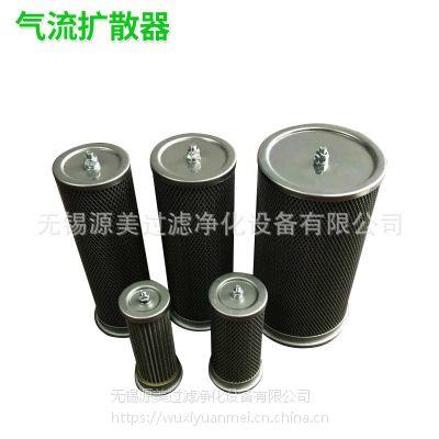 无锡源美 冷干机扩散器 吸干机扩散器 筒式吸附式干燥过滤
