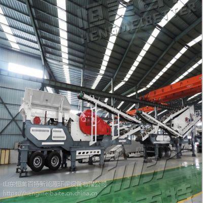 北京混凝土破碎机厂家 移动破碎站 石灰石碎石机生产线