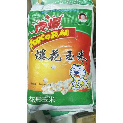 爆米花玉米粒40斤专用玉米 爆花小粒玉米原料 花型蝶形20KG