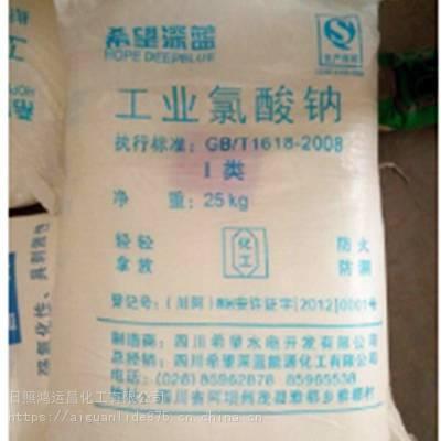 氯酸钠多少钱一吨 河北氯酸钠 河北COD去除剂厂家