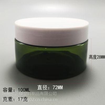 50克 100毫升 发膜罐 广口塑料化妆品瓶 生产厂家 圆型发蜡瓶子