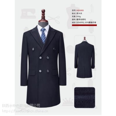 西安大衣定制 凡岛奇品牌厂家 商务修身型 羊毛毛呢男女大衣
